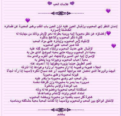 images hob darija chir ajmal kalam lhob nizar abani wallpaper